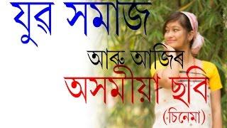 Assamese Film আজিৰ যুৱ সমাজ আৰু অসমীয়া ছবি (চিনেমা)