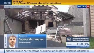 Дагестан: спецоперация в Ленинкенте еще не завершена