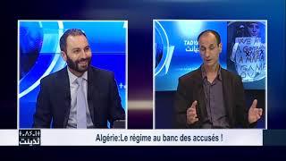 Algérie: Le régime au banc des accusés !