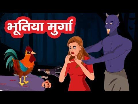 भूतिया मुर्गा | Horror Story | Ghost Stories | Suspense Story | Hindi Kahaniya | हिंदी कहानियां