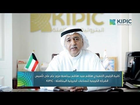 كلمة الرئيس التنفيذي هاشم سيد هاشم بمناسبة مرر عام كامل على تأسيس الشركة البترولية المتكاملة KIPIC