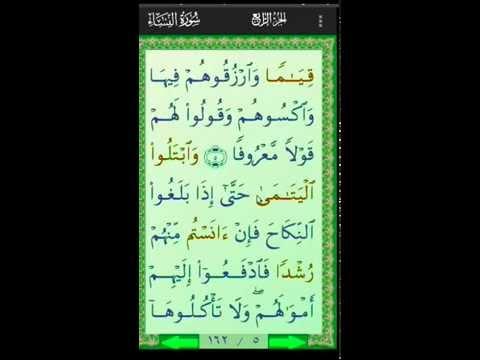 Video of Al-Quran (Pro)