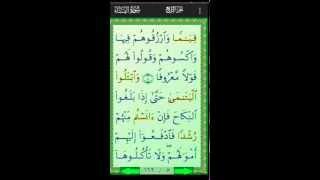 Al-Quran (Free) YouTube video