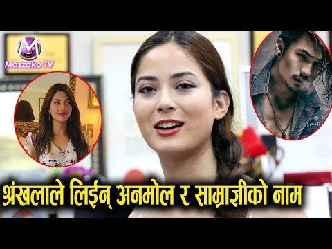 (नेपाली चेली Shrinkhala Khatiwoda लाई भोट गरौं, Miss World बनाऔं || Mazzako TV - Duration: 12 minutes.)