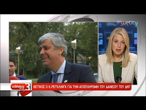 Το Eurogroup ενημέρωσε η Ελλάδα για την μερική αποπληρωμή του ΔΝΤ | 13/09/2019 | ΕΡΤ