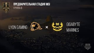 Lyon Gaming VS Gigabyte Marines – MSI 2017 Play In. День 4: Игра 2. / LCL