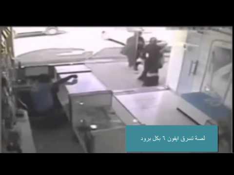 بالفيديو.. شاهد اللصة الأكثر برودة تنفذ اغرب عملية سرقة لـ'' آي فون 6''