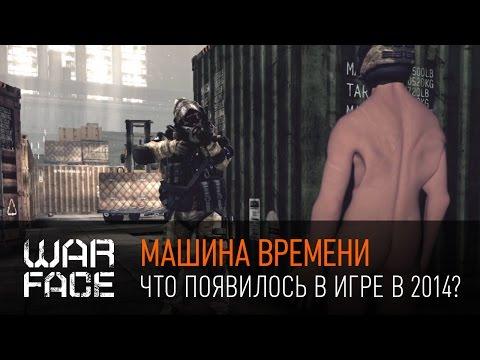 Машина времени: что появилось в Warface в 2014?