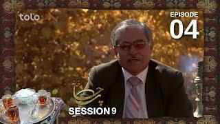 Chai Khana - Season 9 - Ep.4