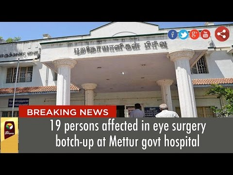 19-persons-affected-in-eye-surgery-botch-up-at-Mettur-govt-hospital