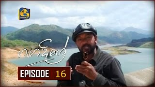 Ganga Dige | ගඟ දිගේ with Jackson Anthony - Episode 16
