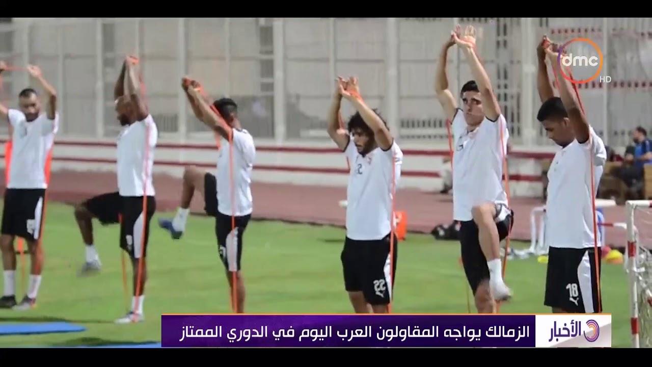 الأخبار - الزمالك يواجه المقاولون العرب اليوم في الدوري الممتاز