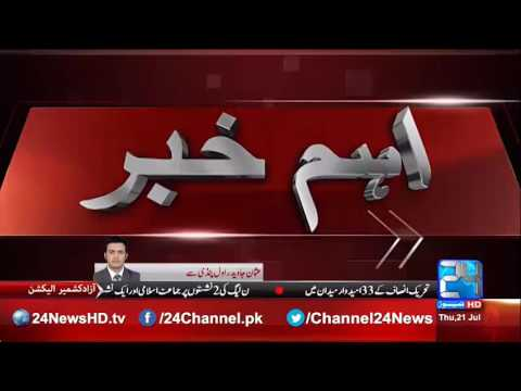 Ayyan Ali's arrest warrants issued in Inspector Ijaz Chaudhry's murder case