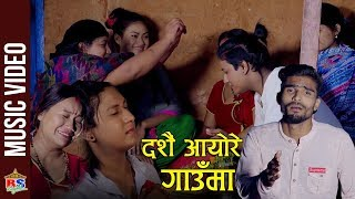 Dashain Aayo Re Gauma - Himal Bashyal