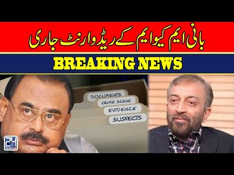 Ordered to arrest MQM leader through Interpol and appear in court