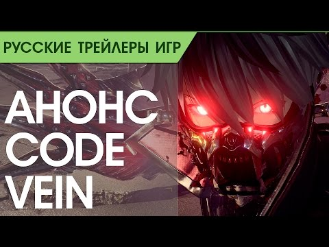 Code Vein - Bloodlust - Анонс игры - Русская озвучка (видео)