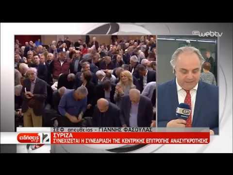 ΣΥΡΙΖΑ: Συνεχίζεται η συνεδρίαση της Κ.Ε. ανασυγκρότησης | 01/12/2019 | ΕΡΤ