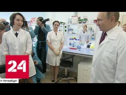 Президент поговорил с медиками об их проблемах - Россия 24
