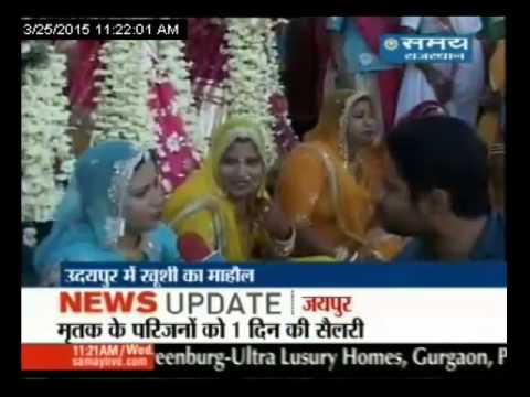 उदयपुर में खुशी का माहौल