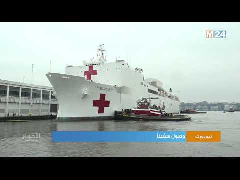 نيويورك: وصول سفينة مستشفى للمساعدة في مكافحة فيروس كورونا المستجد