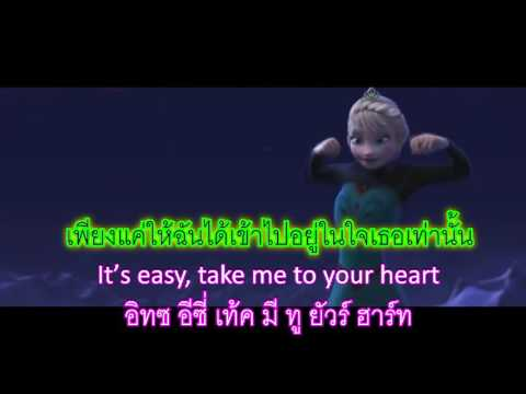 Take Me To Your Heart คำอ่านไทย+แปลไทย
