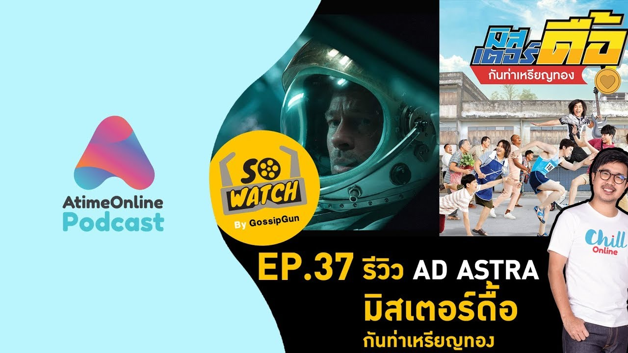 So Watch By GossipGun EP.37 รีวิว AD ASTRA / มิสเตอร์ดื้อ กันท่าเหรียญทอง