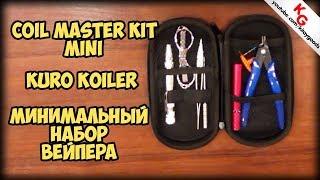 📝 Обзор Coil Master Kit Mini. Минимальный набор инструментов для вейпера вейпа (пинцет, кусачки, отвертка, kuro koiler). Набор инструмента для намотки и обслуживания устройств RDA/RTA/RDTA, что должно быть у каждого. Ссылки ниже:🔗 Набор инструментов: http://ali.pub/opr6x🔗 Kuro Koiler: http://ali.pub/64ydo💲 Возвращай до 18% с покупок на AliExpress и GearBest: http://epngo.bz/cashback_index/ejz0xa💲 Монетизируй трафик с помощью ePn: http://epngo.bz/epn_index/ejz0xa📌 https://www.youtube.com/watch?v=thr782rmDGghttps://www.youtube.com/channel/UCX1F1bQjmWCHV5YhLmLVPOQ