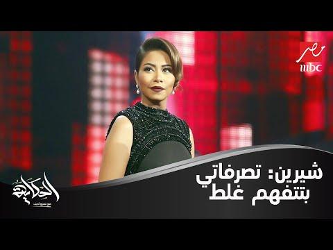 شيرين ترد على اتهامها بالإساءة لمصر