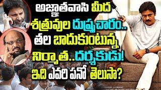 Video Agnathavasi Gets Negative Talk l Telugu Boxoffice MP3, 3GP, MP4, WEBM, AVI, FLV Januari 2018
