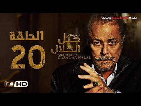 مسلسل جبل الحلال الحلقة 20 العشرون HD - بطولة محمود عبد العزيز - Gabal Al Halal  Series (видео)