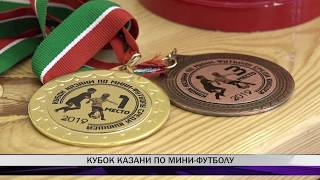 Кубок Казани по мини-футболу