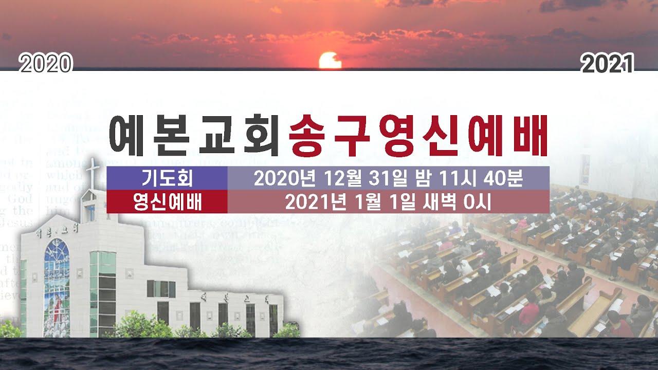 송구영신예배 2020·2021