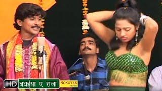 Badhaiya Ae Raja || बधाइयाँ ऐ राजा  || Ghamasan Mukabla | Bijender Giri || Bhojpuri Mukabla