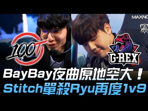 100 vs GRX BayBay夜曲原地空大6.7k輸出 Stitch單殺Ryu再陷1V9噩夢!