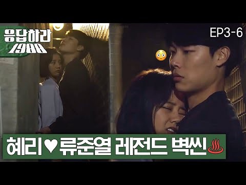 Reply1988 Hye-ri-Ryu Jun-yeol, pit-a-pat super stick! 151113 EP3