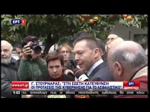 Σύντομο δελτίο ειδήσεων 09:00 από την ΕΡΤ1 – 13/01/2016