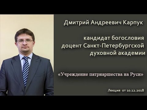 Учреждение патриаршества на Руси