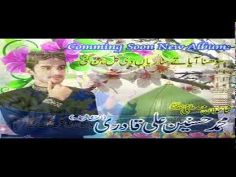 Video MUHAMMAD HASNAIN ALI QADRI NEW ALBUM 2015 PROMO download in MP3, 3GP, MP4, WEBM, AVI, FLV January 2017
