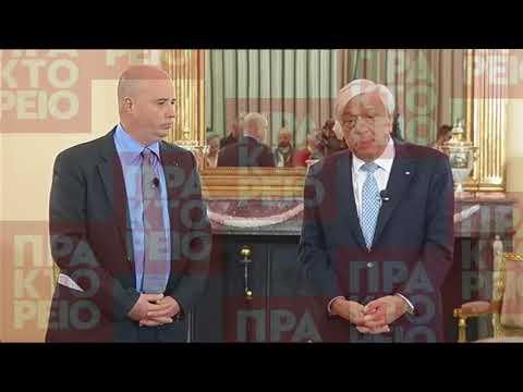 Τον πρόεδρο του Ιδρύματος Σταύρος Νιάρχος Ανδρ. Δρακόπουλο παρασημοφόρησε ο ΠτΔ