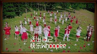 Download Lagu 【活出自己 快乐WHOOPEE】MV完整版 Mp3