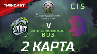 Team Spirit vs Double Dimension (карта 2), The International 2018, Закрытые квалификации | СНГ