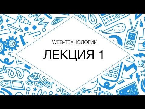 Web-технологии. Введение (видео)
