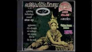 Khmer Classic -  Voy Ho Vol.2(Khmer Oldies)