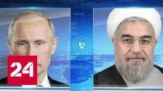 Путин и Роухани будут продолжать сотрудничество по урегулированию сирийского кризиса