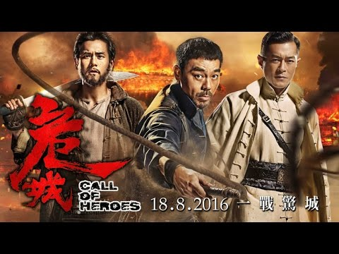《危城》 Call Of Heroes Official Trailer (In Cinemas 18 August)