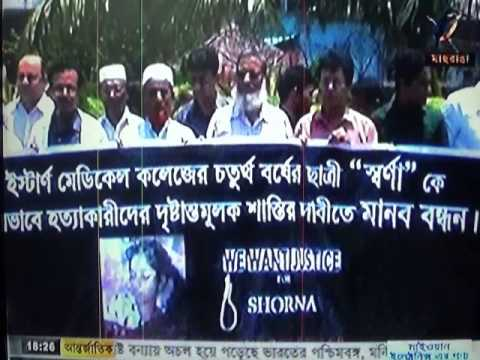 Human Chain At Eastern Medical College, Comilla For Shorna 03 08 15 Maasranga TV Jahangir Alam Imrul
