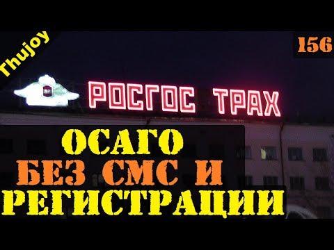 ОСАГО всероссийская афера - DomaVideo.Ru