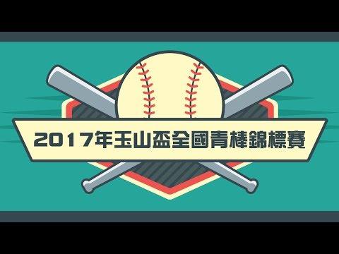 20170626-2 玉山盃青棒錦標賽 冠軍戰 高雄市vs新北市