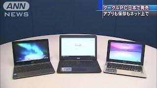 Googleの低価格ノートPC「クロームブック」が販売へ