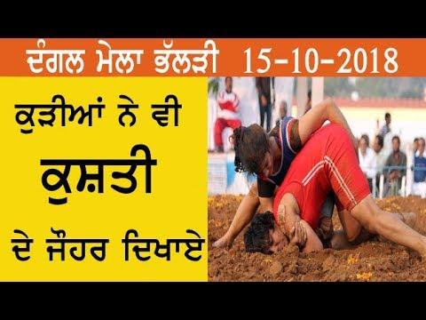 Girl Kushti - Bhallri (Ropar)    Media 7 Online